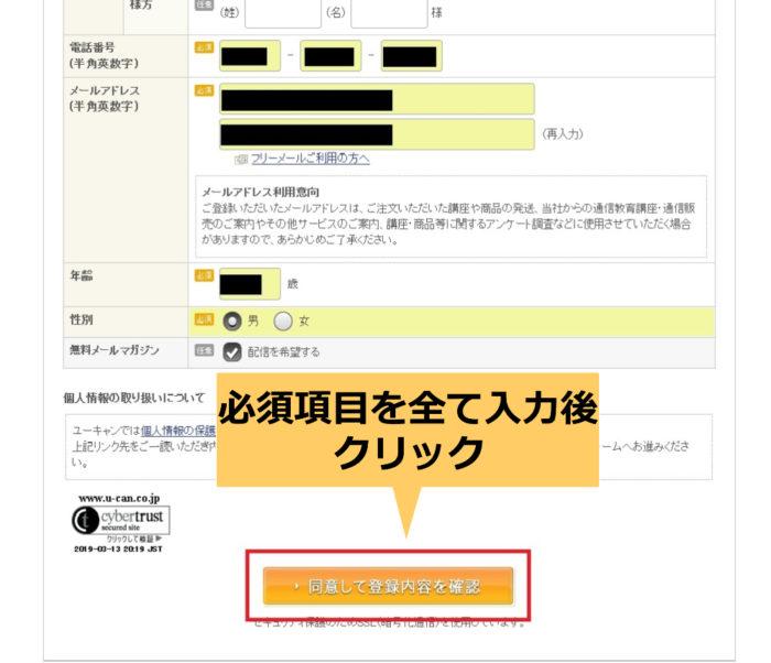 ユーキャン電験申込み3