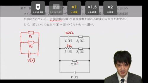 SATの電験三種パーフェクト講座e-ラーニング説明