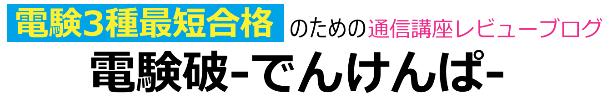 でんけんぱ - 電験3種通信講座レビューブログ
