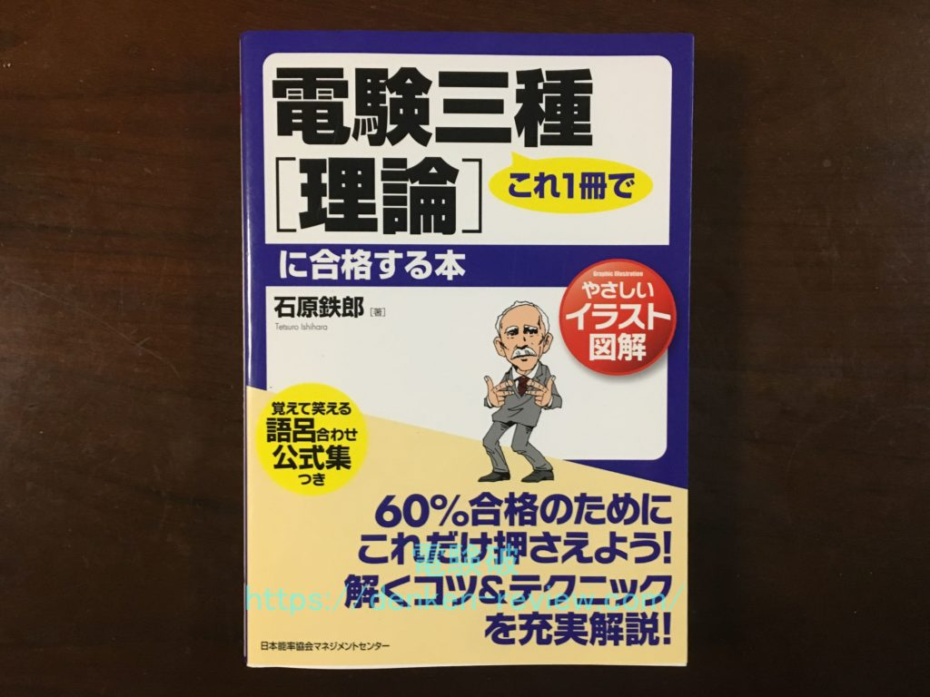 これ一冊で電験三種に合格する本の表紙