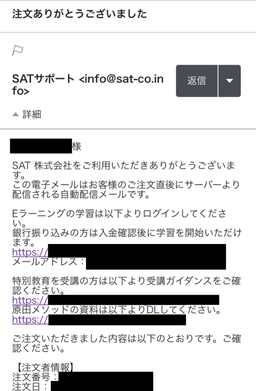 SAT申し込み7