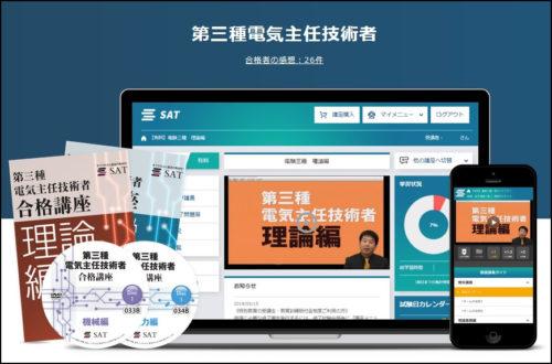 SAT電験公式サイト