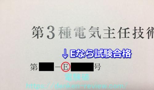 電験三種試験合格で取得の画像