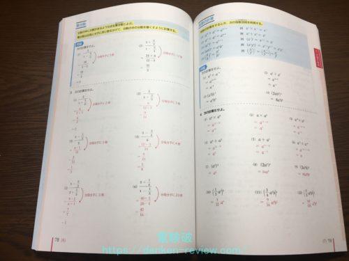 猫でも分かる電気数学テキスト