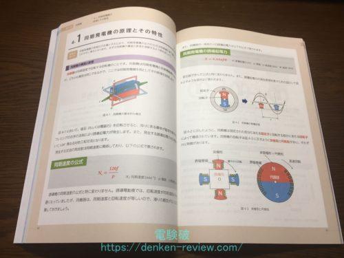 2021年度機械本編テキスト