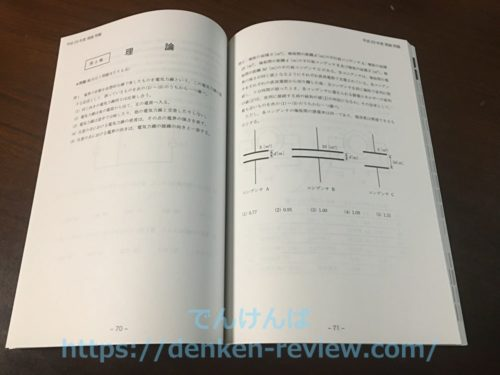 SATの電験三種パーフェクト講座の過去問本文